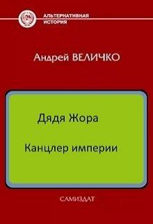 """Книга. """"Канцлер империи"""" читать онлайн"""