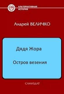 """Книга. """"Остров везения"""" читать онлайн"""