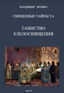 """Книга. """"Священные Тайны т. 6  Елеосвящение"""" читать онлайн"""