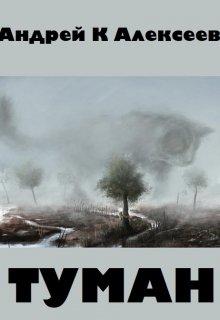 """Книга. """"Туман"""" читать онлайн"""