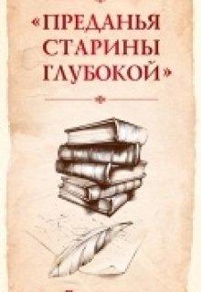 """Книга. """"Преданья старины глубокой"""" читать онлайн"""