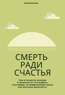 """Книга. """"Смерть ради счастья"""" читать онлайн"""