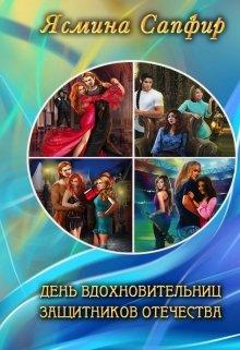 """Книга. """"День вдохновительниц защитников отечества-2"""" читать онлайн"""