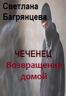 """Книга. """"Чеченец Возвращение домой"""" читать онлайн"""