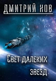 "Книга. ""Свет далёких звёзд"" читать онлайн"