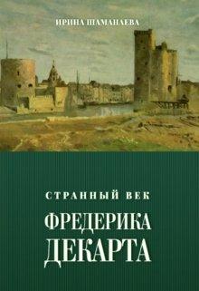 """Книга. """"Странный век Фредерика Декарта"""" читать онлайн"""