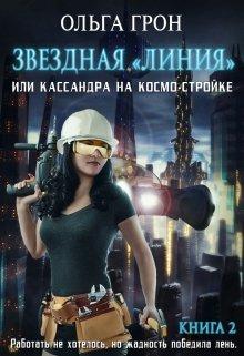 """Книга. """"Кассандра на космо-стройке-2. Новый поворот"""" читать онлайн"""