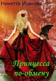 """Книга. """"Принцесса по обмену"""" читать онлайн"""