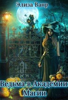 """Книга. """"Ведьма в Академии Магии"""" читать онлайн"""