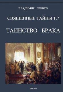 """Книга. """"Священные Тайны  Т.7  Таинство  Брака"""" читать онлайн"""
