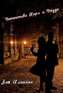 "Книга. ""Детективы Карл и Джуди"" читать онлайн"