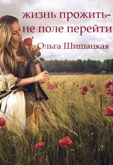 """Книга. """"Жизнь Прожить – Не Поле Перейти                           """" читать онлайн"""