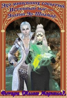 """Книга. """"2. Истинный маг – Эллени Эр-Шиамар"""" читать онлайн"""