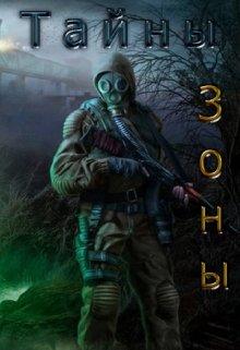 """Книга. """"Приключение Бёрша:тайны зоны"""" читать онлайн"""