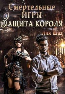 """Книга. """"Смертельные игры: Защита короля"""" читать онлайн"""