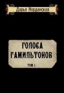 """Книга. """"Голоса Гамильтонов. Том 1"""" читать онлайн"""