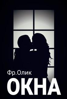 """Книга. """"Окна"""" читать онлайн"""
