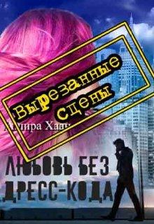 """Книга. """"Любовь без дресс-кода: вырезанные сцены"""" читать онлайн"""