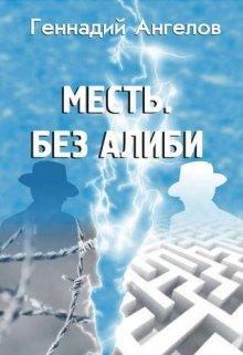 "Книга. ""Месть. Без алиби"" читать онлайн"