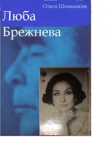 """Книга. """"Люба Брежнева"""" читать онлайн"""