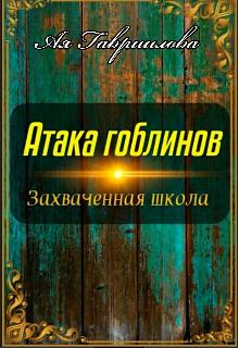 "Книга. ""Атака гоблинов: Захваченная школа"" читать онлайн"