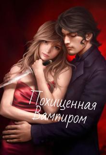 """Книга. """"Похищенная Вампиром """" читать онлайн"""