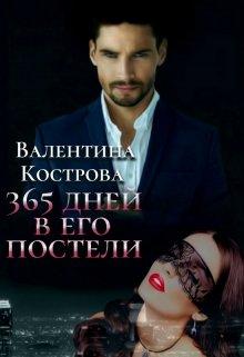 """Книга. """"365 дней в его постели"""" читать онлайн"""