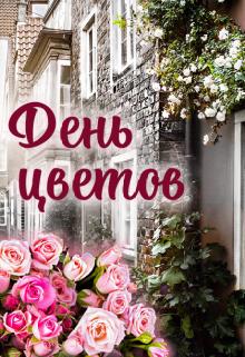 """Книга. """"День цветов"""" читать онлайн"""