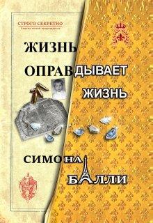 """Книга. """"Жизнь оправдывает жизнь"""" читать онлайн"""