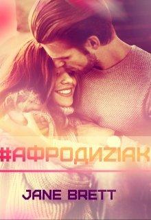 "Книга. ""#афродиziak"" читать онлайн"