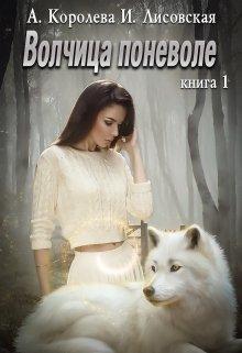 """Книга. """"Волчица поневоле"""" читать онлайн"""