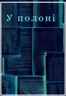 """Книга. """"У полоні"""" читати онлайн"""