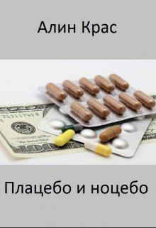"""Книга. """"Плацебо и ноцебо"""" читать онлайн"""