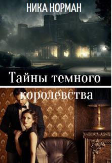 """Книга. """"Тайны темного королевства"""" читать онлайн"""