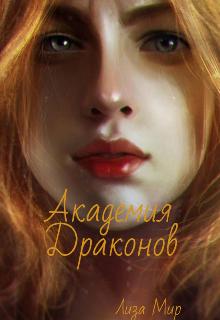 """Книга. """"Академия Драконов """" читать онлайн"""