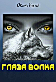 "Книга. ""Глаза волка"" читать онлайн"