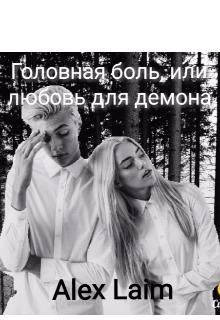 """Книга. """"Головная боль, или любовь для демона."""" читать онлайн"""