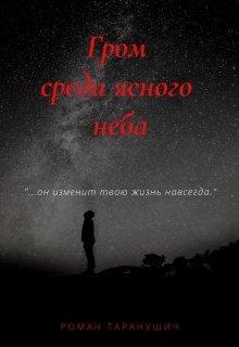 """Книга. """"Гром среди ясного неба"""" читать онлайн"""