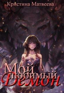 """Книга. """"Мой любимый демон"""" читать онлайн"""