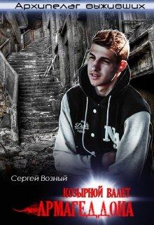 """Книга. """"Козырной валет армагеддона"""" читать онлайн"""