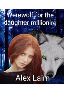 """Книга. """"Оборотень для дочери миллионера: Северная стая"""" читать онлайн"""