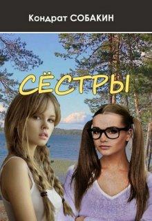 """Книга. """"Сёстры"""" читать онлайн"""