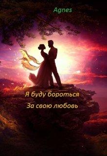 "Книга. ""Я буду бороться за свою любовь"" читать онлайн"