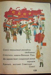 """Книга. """"Гость Из Прошлого"""" читать онлайн"""