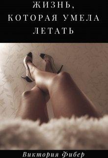 """Книга. """"Жизнь, которая умела летать"""" читать онлайн"""