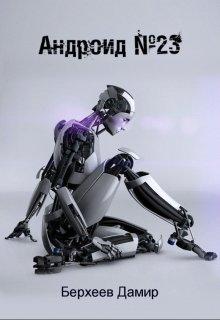 """Книга. """"Андроид №23"""" читать онлайн"""