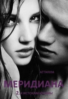 "Книга. ""Меридиана"" читать онлайн"