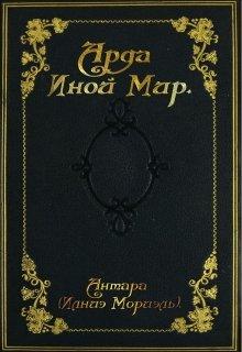 """Книга. """"Арда - Иной Мир"""" читать онлайн"""