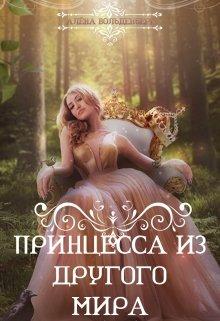 """Книга. """"Принцесса из другого мира """" читать онлайн"""