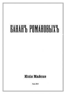 "Книга. ""Бананъ Романовыхъ"" читать онлайн"
